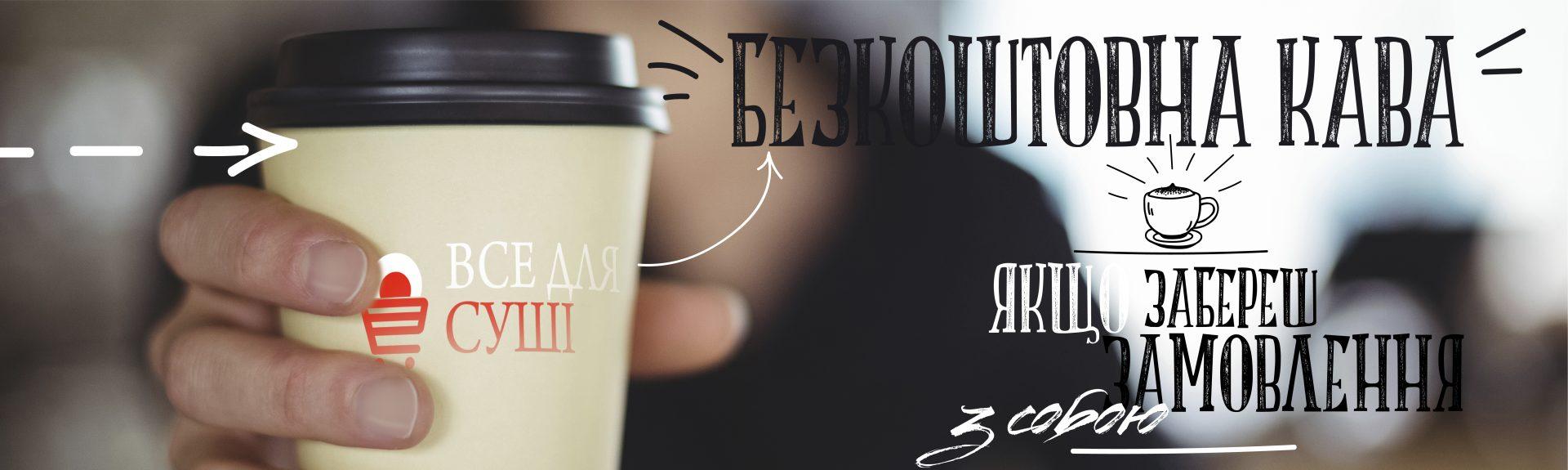 Безкоштовна кава