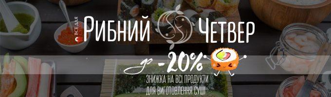 http://sushik.km.ua/wp-content/uploads/2019/10/Костя-суши-экраны_Монтажная-область-1-680x200.jpg